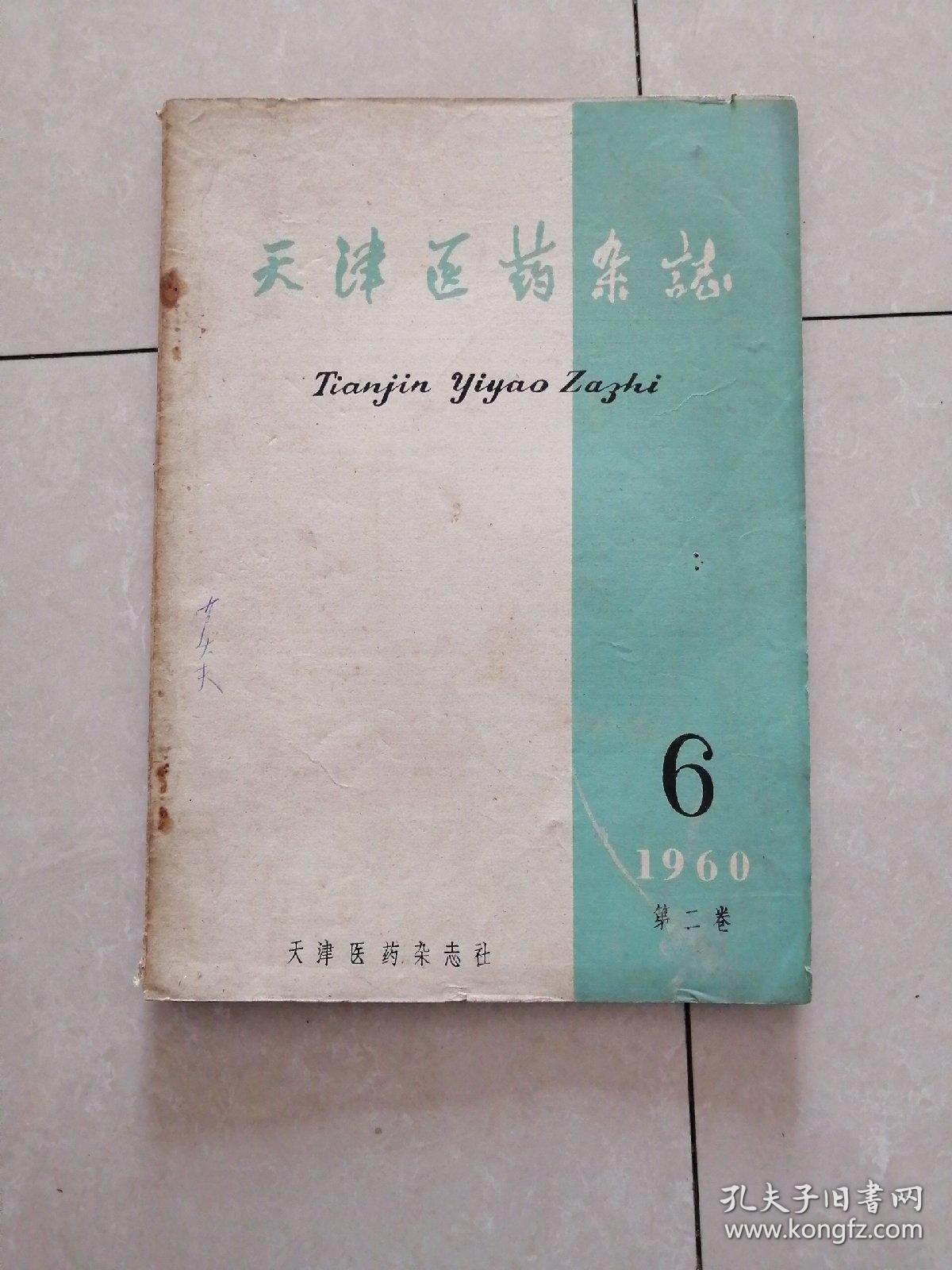 天津医药杂志1960年6月号,第二卷第六期