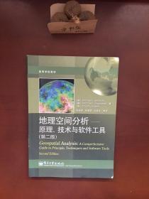 地理空间分析:原理、技术与软件工具