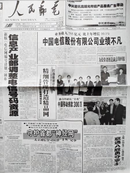 《人民邮电》抗击非典的2003年4月份第24.25.30期三期,每期四版。今天的情形与17年前的抗击非典,竟然如此相似。当年的新闻已经成为历史,今天的新闻也将成为历史。