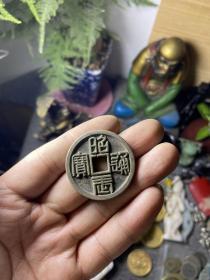 特殊篆书 铜钱一枚 不认识 黄亮传世 铜钱古币 真品 如图