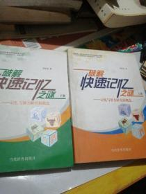 破解快速记忆之谜-记忆与智力研究新概念(上下两册)