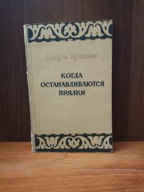 俄文书原版