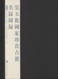 第五批国家珍贵古籍名录图录(16开精装 全六册)