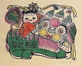 中国 白逸如 89年版画藏书票原作2 精品收藏尺寸(11.5*10.2cm)