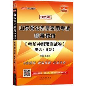 中公教育2020山东省公务员录用考试教材:考前冲刺预测试卷申论(B类)