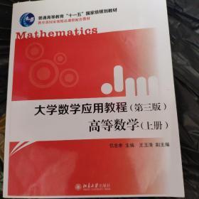 大学数学应用教程(第三版)高等数学(上册)