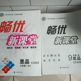 畅优新课堂 : 人教版. 九年级思想品德 CSBS :全一册