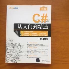 软件开发视频大讲堂:C#从入门到精通(第4版 附光盘)