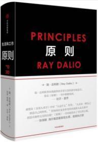 精装原则瑞达利欧著Principles中文版RayDalio比尔盖茨罗辑思维推荐桥水基金债务商业管理企业管理危机企业工作管理通俗读物中信出版社