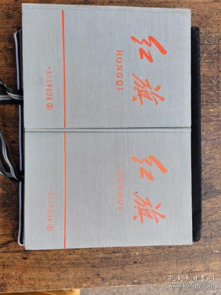 红旗合订本,1963年。布面精装本,这样的品相少见。