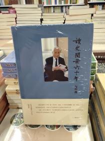 读史阅世六十年:何炳棣著作集