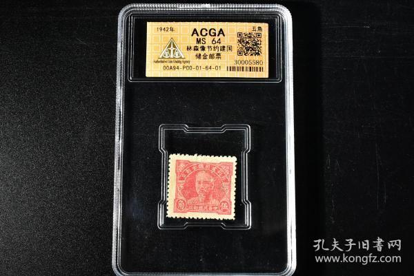 (丙2438)ACGA评级 MS64 1942年 保真《林森像节约建国储金邮票 五角》 一枚 认准ACGA鉴定,ACGA评级终身保真 如假全额赔付!