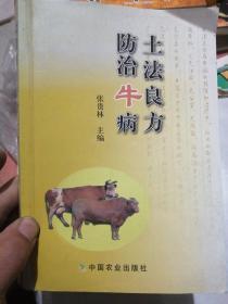 土法良方防治牛病