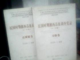 民国时期湘南苗族调查实录(1-8卷,只有习俗卷  还傩愿卷两册)共售50