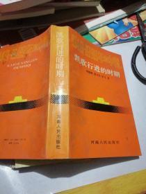 凯歌行进的时期(1949--1989年的中国)(内页干净)