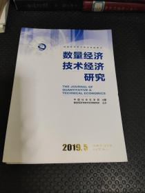 数量经济技术经济研究2019.5