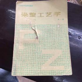 染整工艺学 第一册
