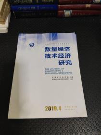 数量经济技术经济研究2019.4