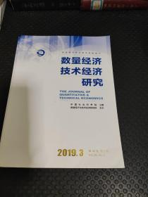 数量经济技术经济研究2019.3