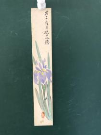 日本回流字画969号色纸 卡纸小画片