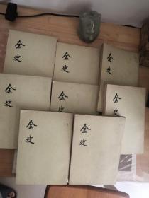 金史(八册全)
