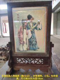 文革戏曲人物插屏《贩马记》,非常漂亮,少见。包老保真,尺寸高56长36宽18cm