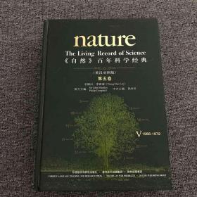 《自然》百年科学经典(第五卷 英汉对照版 1966-1972)