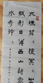 苏辛洁书法作品(苏轼后裔、徐州市诗词协会副会长、已故诗人、诗词教育家)