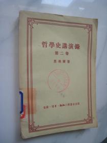 哲学史讲演录 第二卷