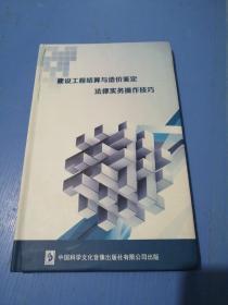 建设工程结算与造价鉴定法律实务操作技巧(DVD六碟装)