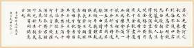 【全网独家授权代理】实力书法家田恩亮2.3米楷书长卷:李白《将进酒》