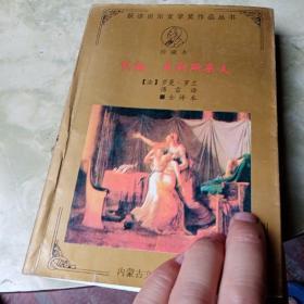 约翰 克利斯朵夫  诺贝尔文学奖获奖作家作品:珍藏本