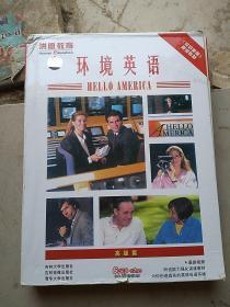 洪恩环境英语10-12册高级篇(有光盘)