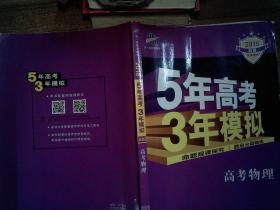 2018 B版 5年高考3年模拟 高考物理