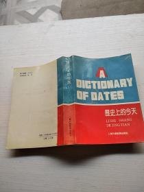 A Dictionary of Dates 历史上的今天(英汉对照)