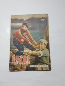 电影歌曲选1963-7