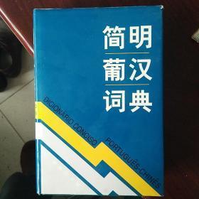 简明葡汉词典