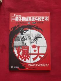 一颗子弹结束战斗的艺术:爆头—CS1-6终极枪法指南