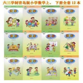 六三制山东青岛版小学数学课本全套12本123456年级上下册教材