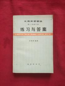 实用英语语法练习与答案(第二次修订本)