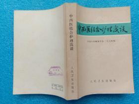中西�t�缃Y合�o理�\� 人民�l�K生出版社1978年1版1印