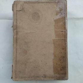 民国原版32开精装本 李太白全集 世界书局1936初版 916页