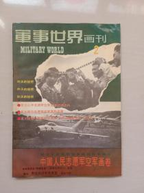 《军事世界画刊2》,纪念抗美援朝战争胜利四十周年-中国人民志愿军画卷,详见描述,单本价