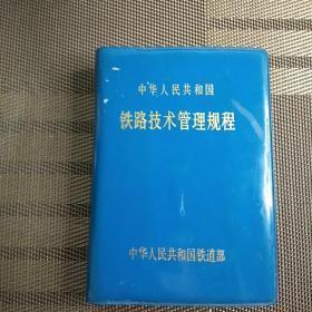 中华人民共和国 铁路技术管理规程