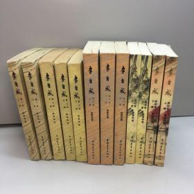 《李自成》全五卷 12册全 1-2卷小32开 3-5卷 大32开 【正版现货 多图拍摄 看图下单】