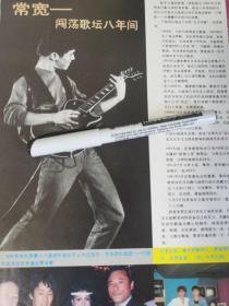 明星彩页3 黑豹乐队 常宽 16开 1张2面