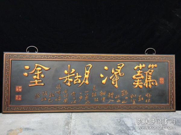 木胎漆器挂匾,长120公分,高42公分,特价660