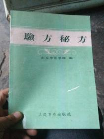 验方秘方 北京中医学院 编