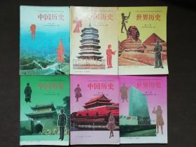 九十年代九年义务教育初中历史课本全套6册合售