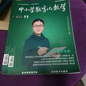 中小学数字化教学2019年总第23期。